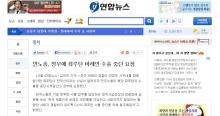 yonhap_news_KCTU_teargas