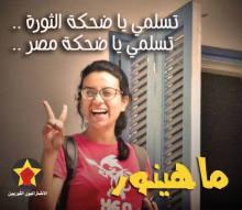 mahienour_poster