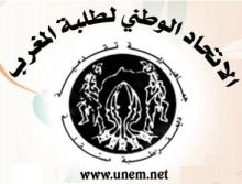 unem_logo
